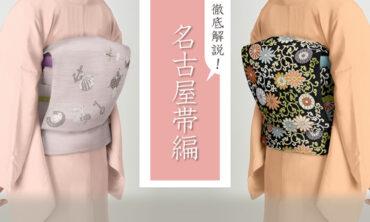 帯メーカーが徹底解説! 着物の帯の種類・名古屋帯編
